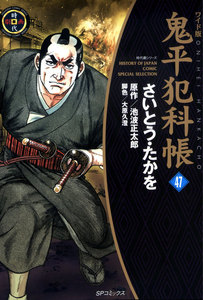 鬼平犯科帳 (47)[コミック・ワイド版]