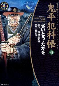 鬼平犯科帳 (48)[コミック・ワイド版]