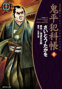 鬼平犯科帳 (49)[コミック・ワイド版]