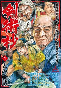 剣術抄 1巻