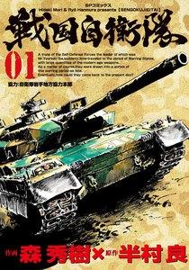 戦国自衛隊 (1) 電子書籍版