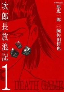 次郎長放浪記 (1) 電子書籍版
