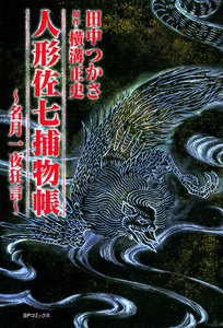 人形佐七捕物帳 (1) 電子書籍版