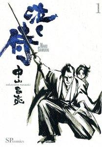泣く侍 (1) 電子書籍版