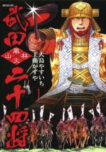 武田二十四将 (1) 電子書籍版