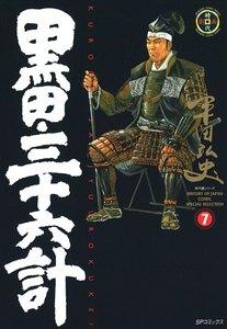 黒田・三十六計 (7) 電子書籍版