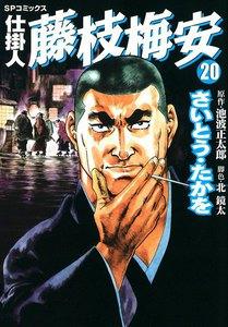 仕掛人藤枝梅安 (20)[コミック] 電子書籍版
