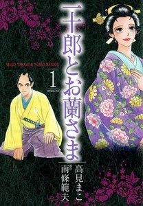一十郎とお蘭さま (1) 電子書籍版