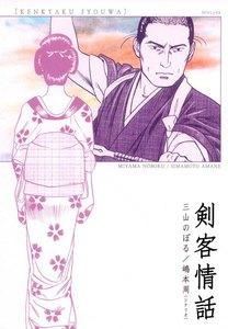 剣客情話 電子書籍版