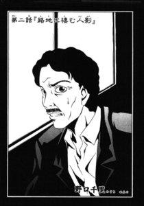 【単話版】コミック 稲川淳二のすご~く恐い話「路地に住む人影」