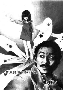 【単話版】コミック 稲川淳二のすご~く恐い話「見知らぬ少女」
