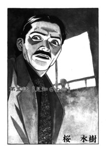 【単話版】コミック 稲川淳二のすご~く恐い話「見知らぬ声」