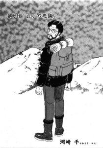 【単話版】コミック 稲川淳二のすご~く恐い話「山の不思議」
