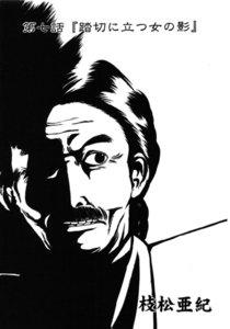 【単話版】コミック 稲川淳二のすご~く恐い話「踏切に立つ少女」