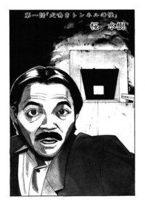 【単話版】コミック 稲川淳二のすご~く恐い話「犬鳴きトンネルの怪」