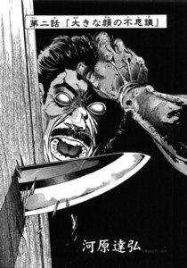 【単話版】コミック 稲川淳二のすご~く恐い話「大きな顔の不思議」