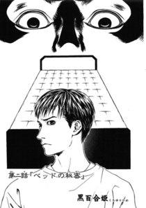 【単話版】コミック 稲川淳二のすご~く恐い話「ベッドの秘密」