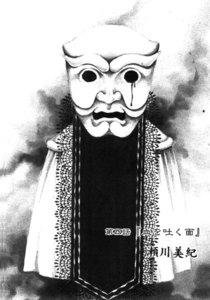 【単話版】コミック 稲川淳二のすご~く恐い話「血を吐く面」