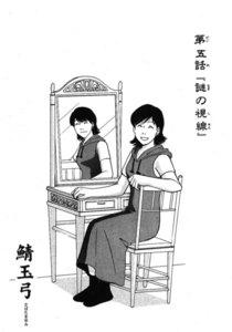 【単話版】コミック 稲川淳二のすご~く恐い話「謎の視線」