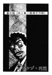 【単話版】コミック 稲川淳二のすご~く恐い話「内ヶ島一族滅亡の謎」