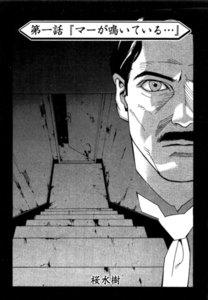 【単話版】コミック 稲川淳二のすご~く恐い話「マーが鳴いている…」
