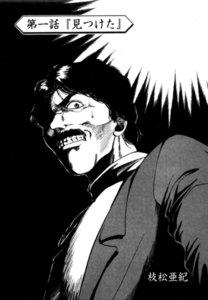 【単話版】コミック 稲川淳二のすご~く恐い話「見つけた」