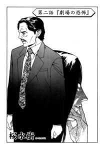 【単話版】コミック 稲川淳二のすご~く恐い話「劇場の恐怖」