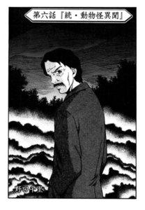【単話版】コミック 稲川淳二のすご~く恐い話「続・動物怪異聞」