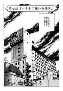 【単話版】コミック 稲川淳二のすご~く恐い話「六本木に纏わる怪異」