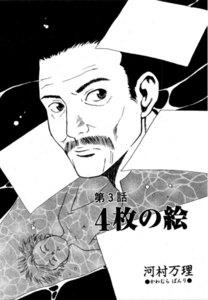 【単話版】コミック 稲川淳二のすご~く恐い話「4枚の絵」