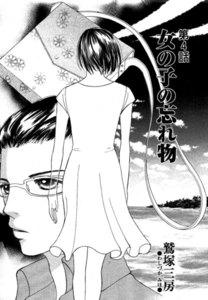 【単話版】コミック 稲川淳二のすご~く恐い話「女の子の忘れ物」