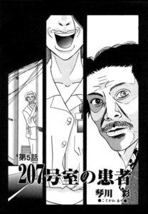 【単話版】コミック 稲川淳二のすご~く恐い話「207号室の患者」