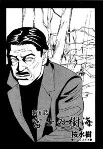 【単話版】コミック 稲川淳二のすご~く恐い話「富士の樹海」