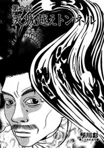 【単話版】コミック 稲川淳二のすご~く恐い話「天城越えトンネル」