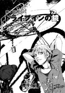 【単話版】コミック 稲川淳二のすご~く恐い話「ドライブインの鏡」