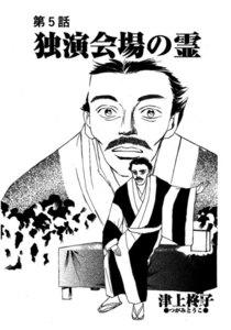 【単話版】コミック 稲川淳二のすご~く恐い話「独奏会場の霊」