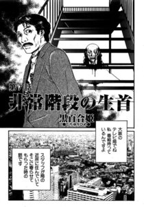 【単話版】コミック 稲川淳二のすご~く恐い話「非常階段の生首」