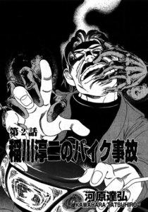 【単話版】コミック 稲川淳二のすご~く恐い話「稲川淳二のバイク事故」
