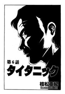 【単話版】コミック 稲川淳二のすご~く恐い話「タイタニック」