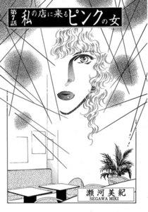 【単話版】コミック 稲川淳二のすご~く恐い話「私の店に来るピンクの女」