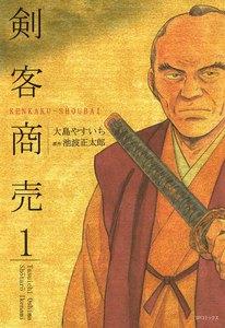 剣客商売 (1)[コミック]