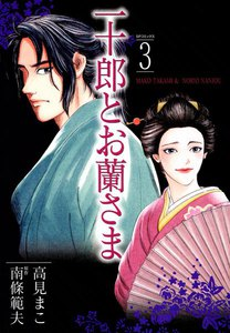 一十郎とお蘭さま (3) 電子書籍版