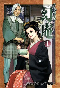 そば屋幻庵 (1) 電子書籍版