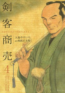 剣客商売 (4)[コミック]