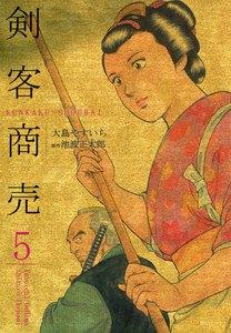 剣客商売 (5)[コミック]