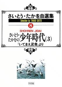 さいとう・たかをの少年時代 (3) 電子書籍版