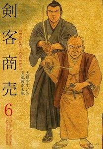 剣客商売 (6)[コミック]