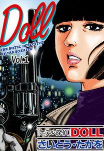 ホテル探偵DOLL (1) 電子書籍版