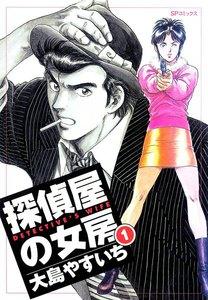 探偵屋の女房 (1) 電子書籍版