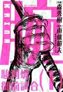 腕KAINA~駿河城御前試合~ (1) 電子書籍版